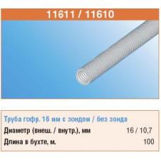Труба гофрированная 16мм ПВХ с зондом тяжелая