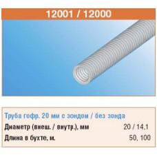 Труба гофрированная 20мм ПВХ (серая) с зондом легкая