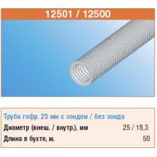 Труба гофрированная 25мм ПВХ (серая) с зондом легкая