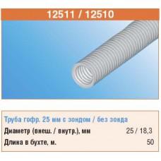 Труба гофрированная 25мм ПВХ с зондом тяжелая