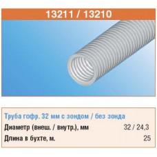 Труба гофрированная 32мм ПВХ с зондом тяжелая