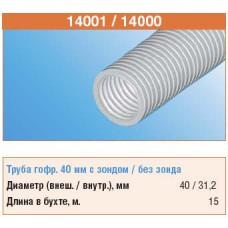 Труба гофрированная 40мм ПВХ (серая) с зондом легкая