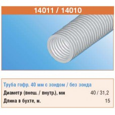 Труба гофрированная 40мм ПВХ с зондом тяжелая