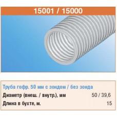 Труба гофрированная 50мм ПВХ (серая) с зондом легкая