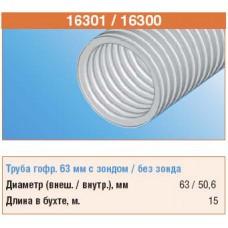 Труба гофрированная 63мм ПВХ (серая) с зондом легкая