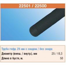 Гофра с протяжкой ПНД 25 (бухта 50 метров)(Dвн=18,3мм)