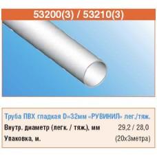 Труба ПВХ гладкая D=32мм легкая (20х3метра)