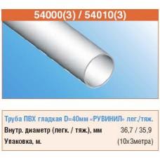 Труба ПВХ гладкая D=40мм легкая (10х3метра)