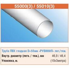 Труба ПВХ гладкая D=50мм легкая (10х3метра)