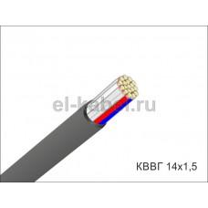 КВВГ 14х1,5