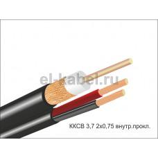ККСВ-3,7 2х0,75 внутренняя прокладка