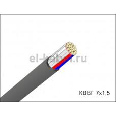 КВВГ 7х1,5