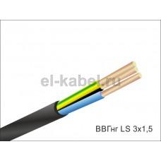 ВВГнг-LS 3x1,5