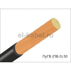 ПуГВ (ПВ-3) 50