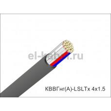Кабель КВВГнг(А)-LSLTx 4x1,5
