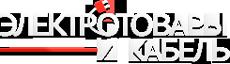 кабель, провод, электрооборудование, электротовары